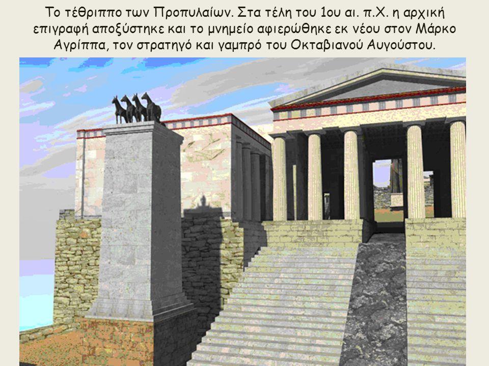 Το τέθριππο των Προπυλαίων. Στα τέλη του 1ου αι. π. Χ