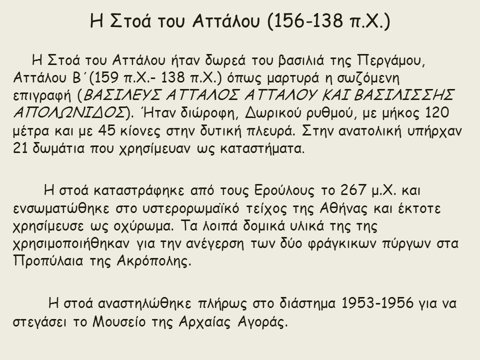 Η Στοά του Αττάλου (156-138 π.Χ.)