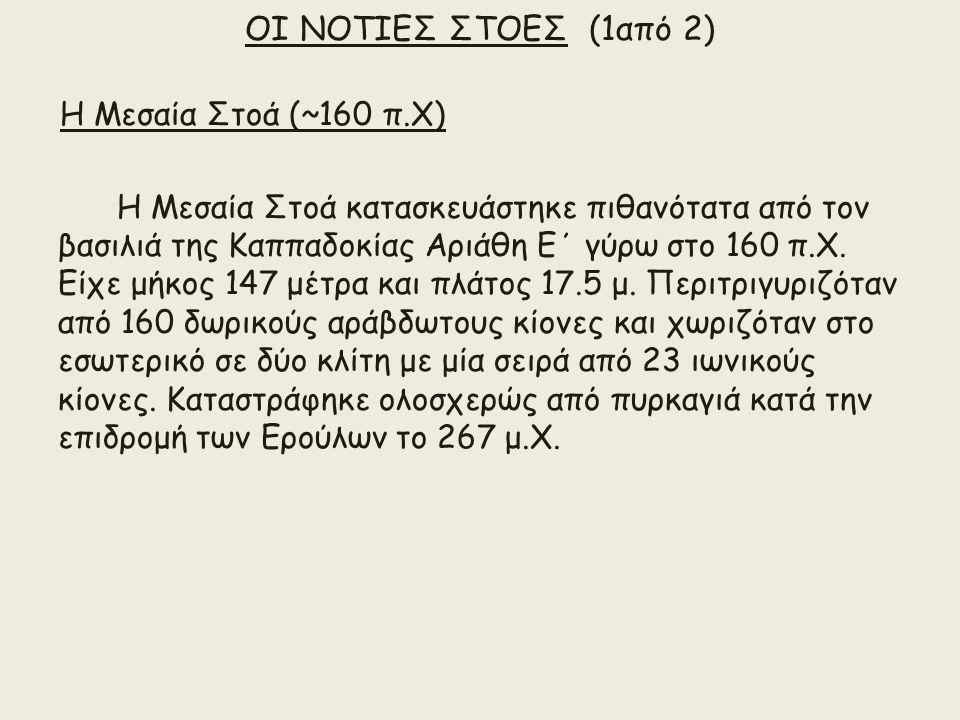 ΟΙ ΝΟΤΙΕΣ ΣΤΟΕΣ (1από 2)