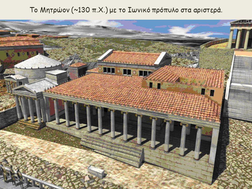 Το Μητρώον (~130 π.Χ.) με το Ιωνικό πρόπυλο στα αριστερά.