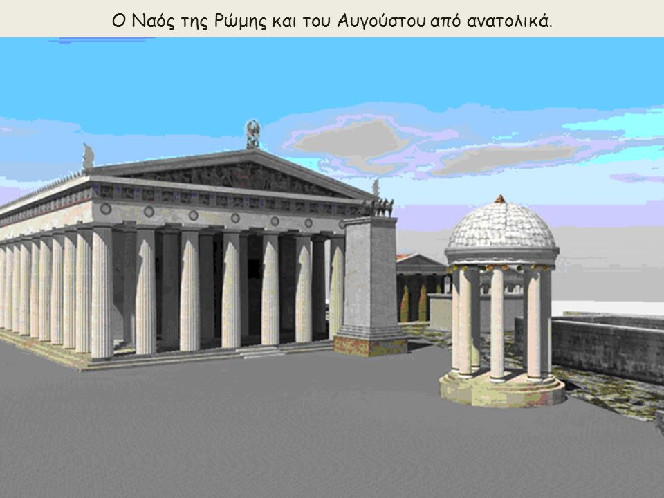 Ο Ναός της Ρώμης και του Αυγούστου από ανατολικά.