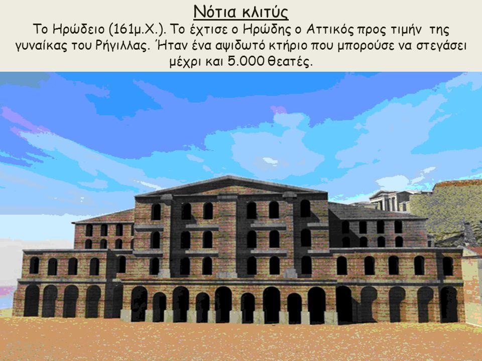 Νότια κλιτύς Το Ηρώδειο (161μ. Χ. )