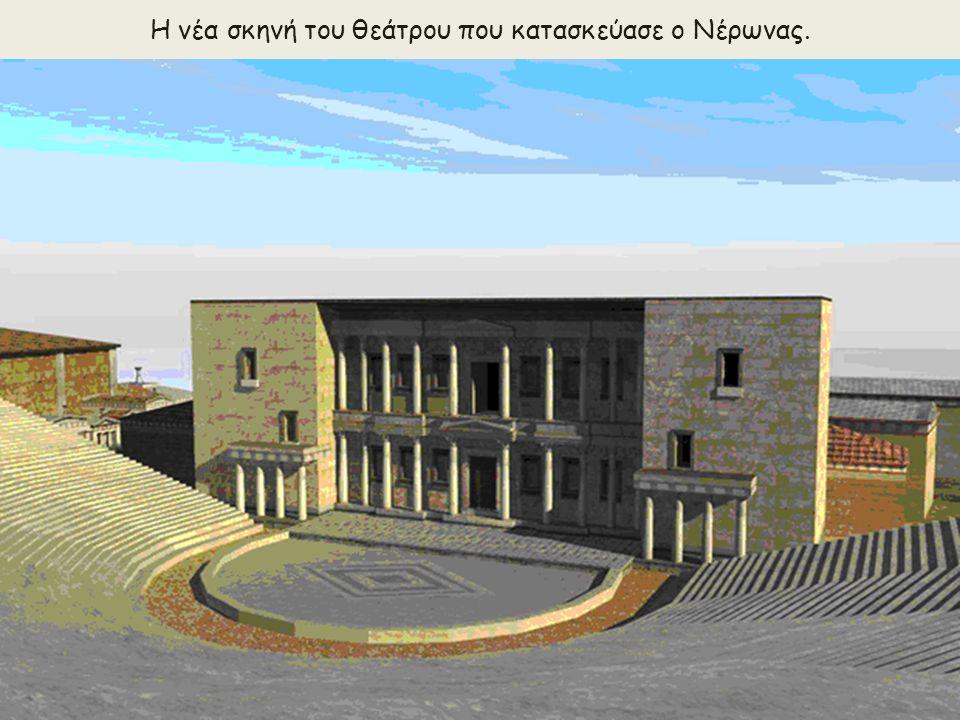 Η νέα σκηνή του θεάτρου που κατασκεύασε ο Νέρωνας.
