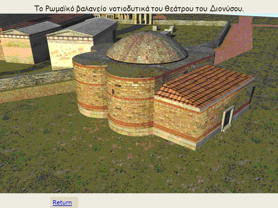 Το Ρωμαϊκό βαλανείο νοτιοδυτικά του θεάτρου του Διονύσου.