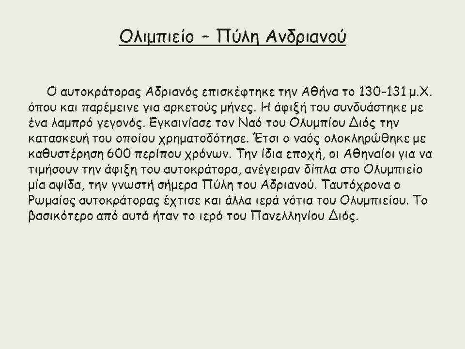 Ολιμπιείο – Πύλη Ανδριανού
