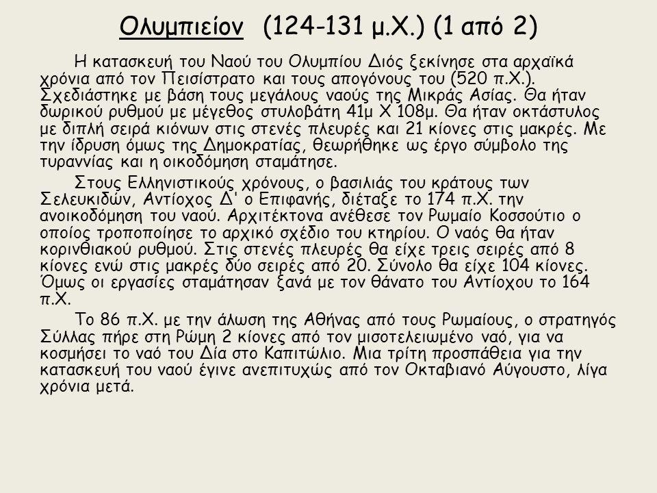 Ολυμπιείον (124-131 μ.Χ.) (1 από 2)