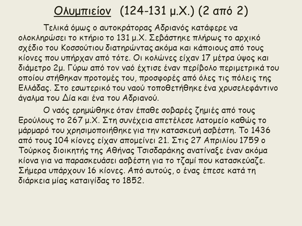 Ολυμπιείον (124-131 μ.Χ.) (2 από 2)