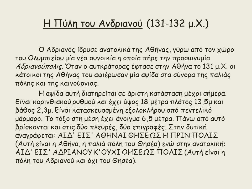 Η Πύλη του Ανδριανού (131-132 μ.Χ.)