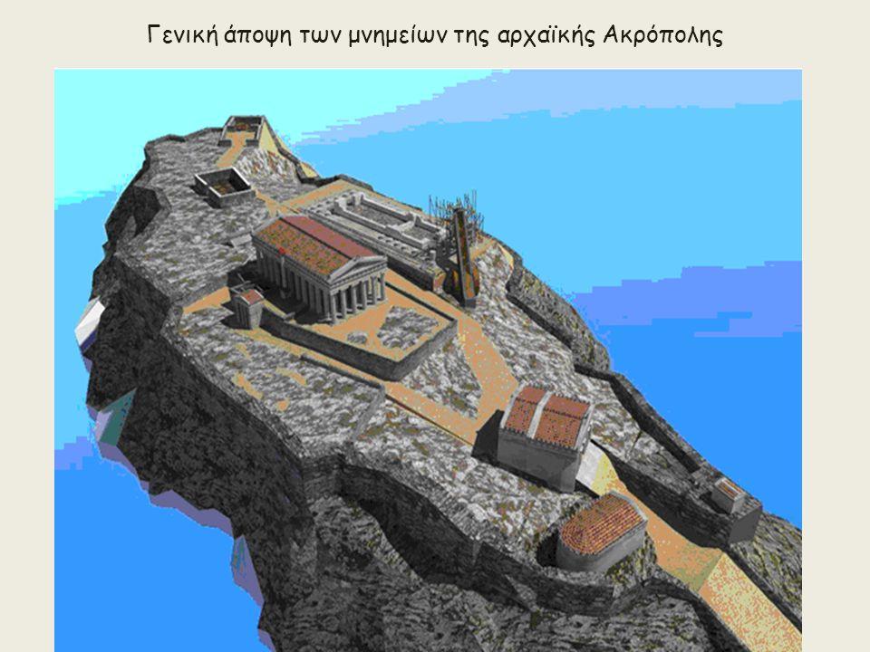 Γενική άποψη των μνημείων της αρχαϊκής Ακρόπολης