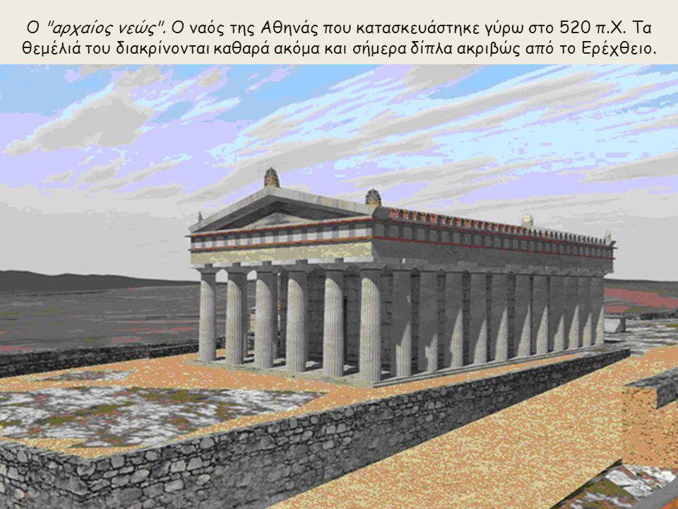 Ο αρχαίος νεώς . Ο ναός της Αθηνάς που κατασκευάστηκε γύρω στο 520 π