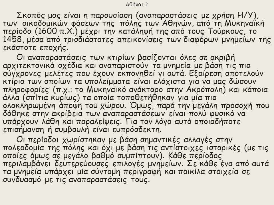 Αθήναι 2