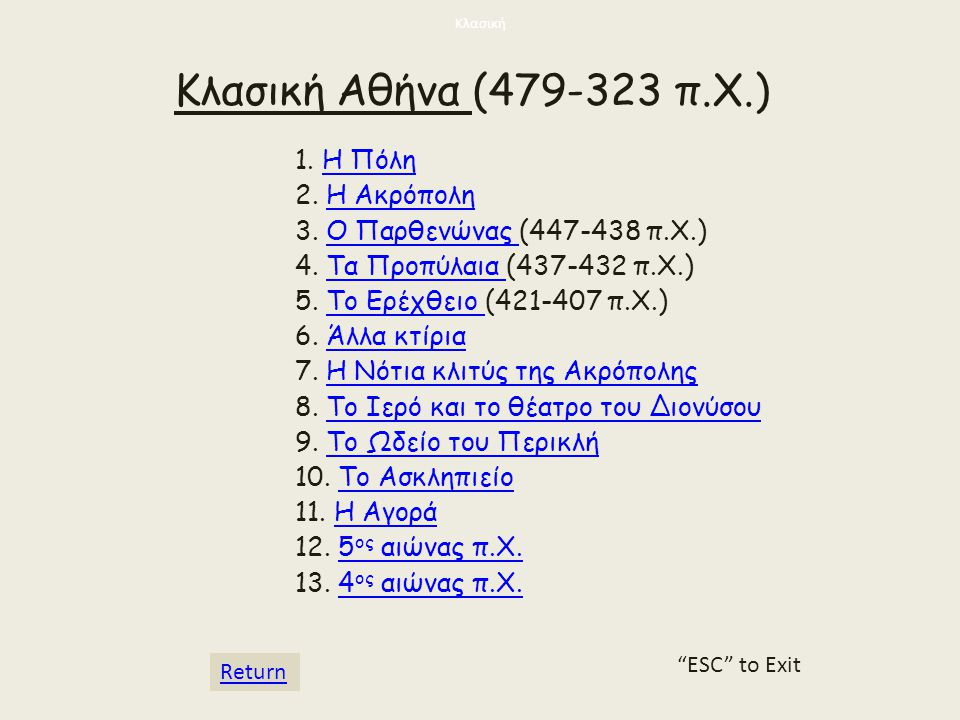 Κλασική Κλασική Αθήνα (479-323 π.Χ.)
