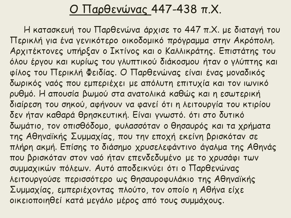 Ο Παρθενώνας 447-438 π.Χ.