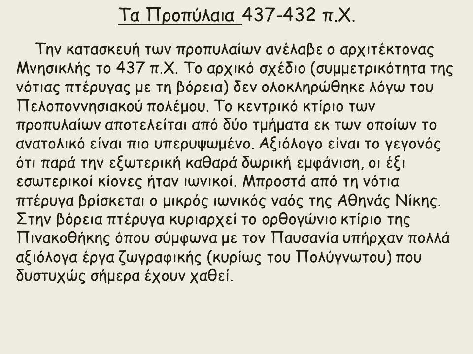 Τα Προπύλαια 437-432 π.Χ.