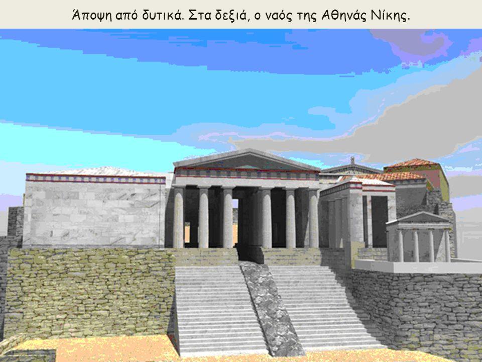 Άποψη από δυτικά. Στα δεξιά, ο ναός της Αθηνάς Νίκης.
