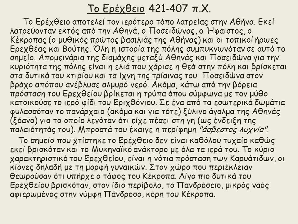 Το Ερέχθειο 421-407 π.Χ.
