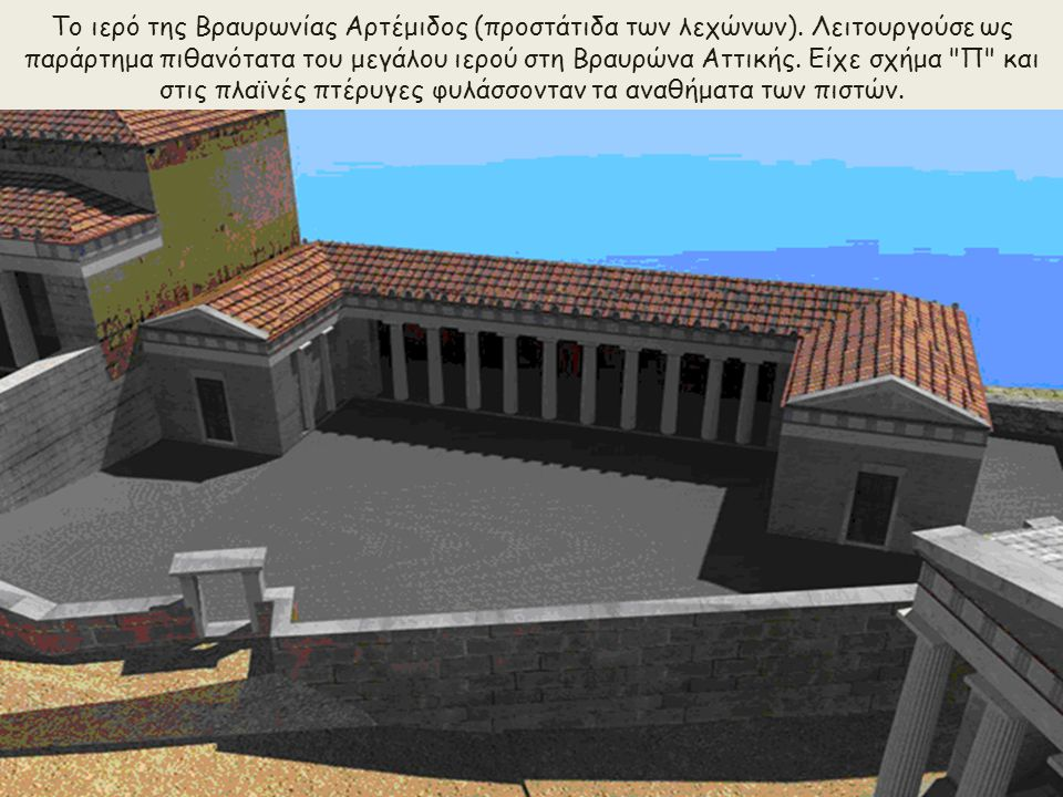 Το ιερό της Βραυρωνίας Αρτέμιδος (προστάτιδα των λεχώνων)
