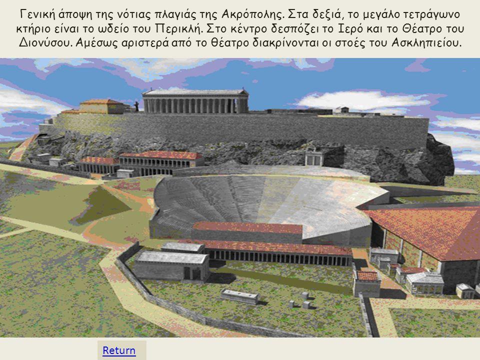 Γενική άποψη της νότιας πλαγιάς της Ακρόπολης