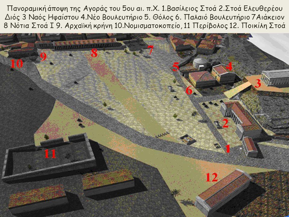 Πανοραμική άποψη της Αγοράς του 5ου αι. π. Χ. 1. Βασίλειος Στοά 2
