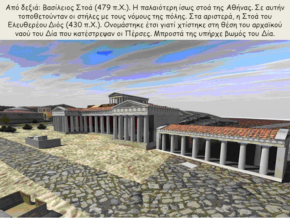 Από δεξιά: Βασίλειος Στοά (479 π. Χ. )