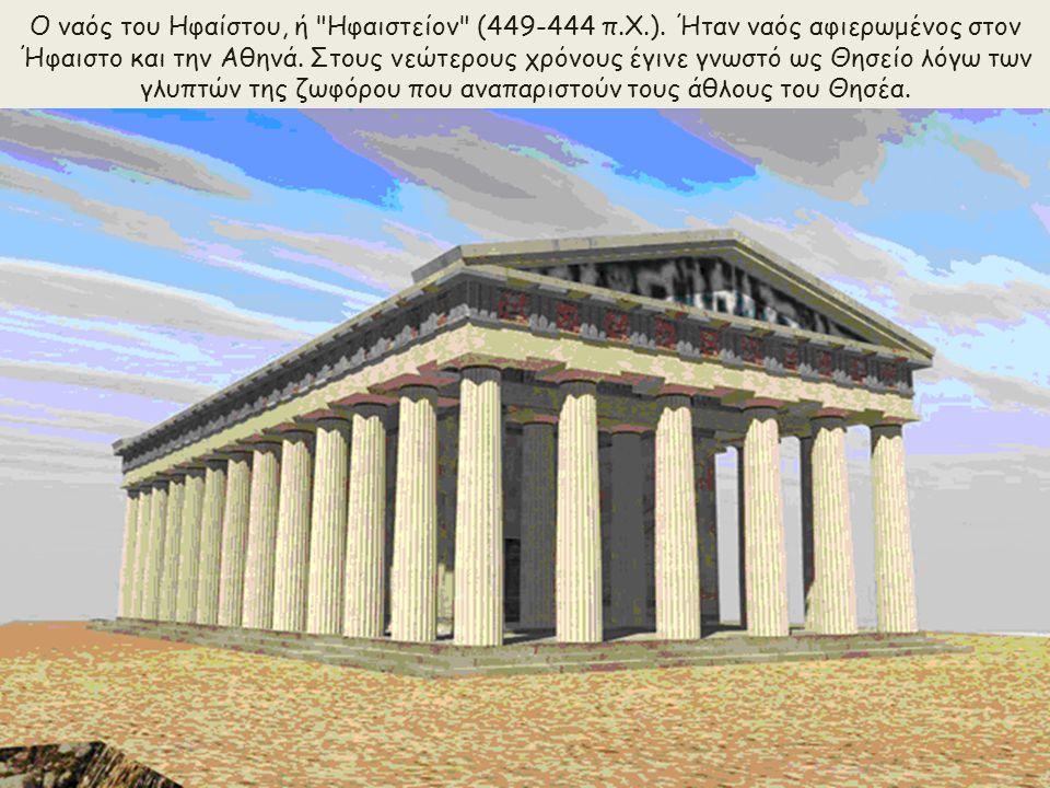 Ο ναός του Ηφαίστου, ή Ηφαιστείον (449-444 π. Χ. )