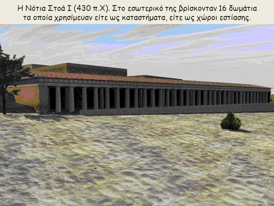 Η Νότια Στοά Ι (430 π.Χ).