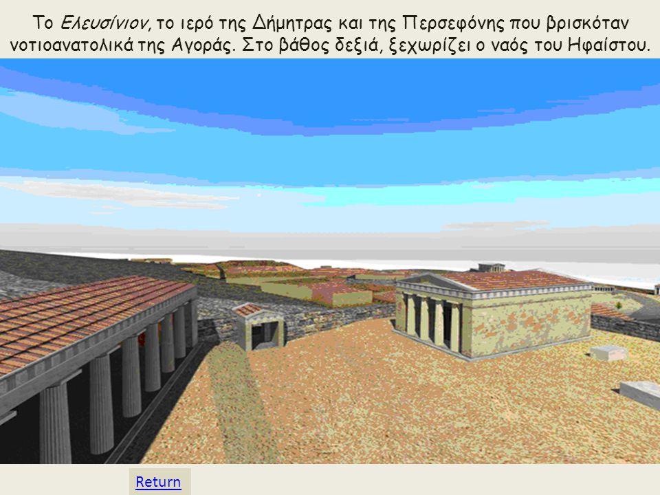 Το Ελευσίνιον, το ιερό της Δήμητρας και της Περσεφόνης που βρισκόταν νοτιοανατολικά της Αγοράς. Στο βάθος δεξιά, ξεχωρίζει ο ναός του Ηφαίστου.