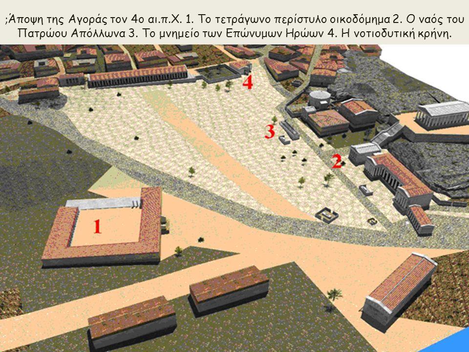 ;Άποψη της Αγοράς τον 4ο αι. π. Χ. 1