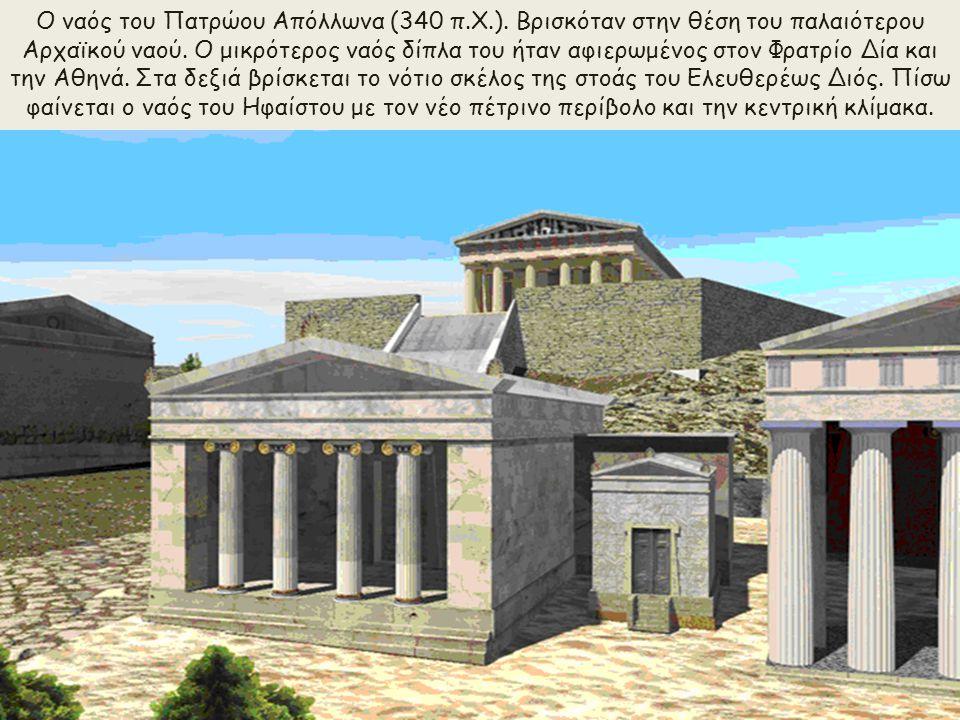 Ο ναός του Πατρώου Απόλλωνα (340 π. Χ. )