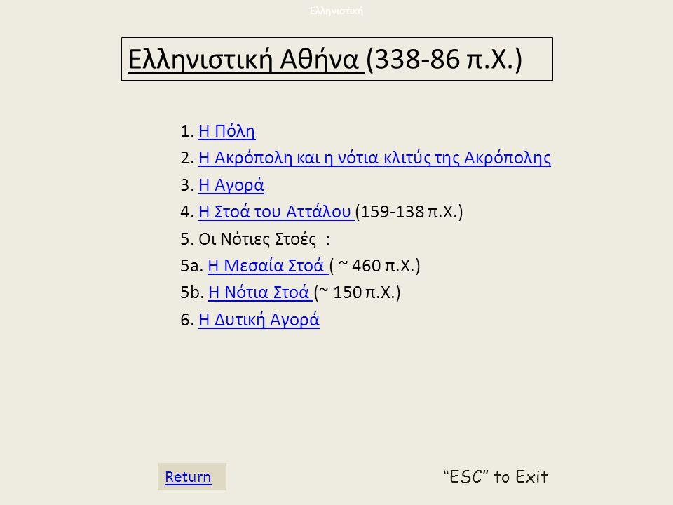 Ελληνιστική Αθήνα (338-86 π.Χ.)