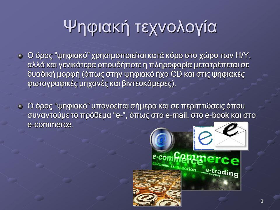 Ψηφιακή τεχνολογία