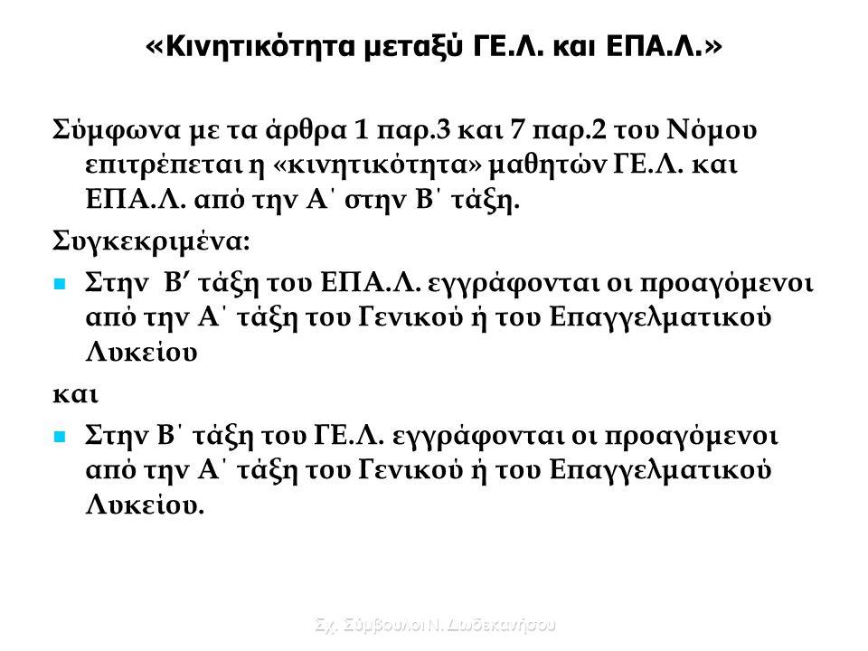«Κινητικότητα μεταξύ ΓΕ.Λ. και ΕΠΑ.Λ.»