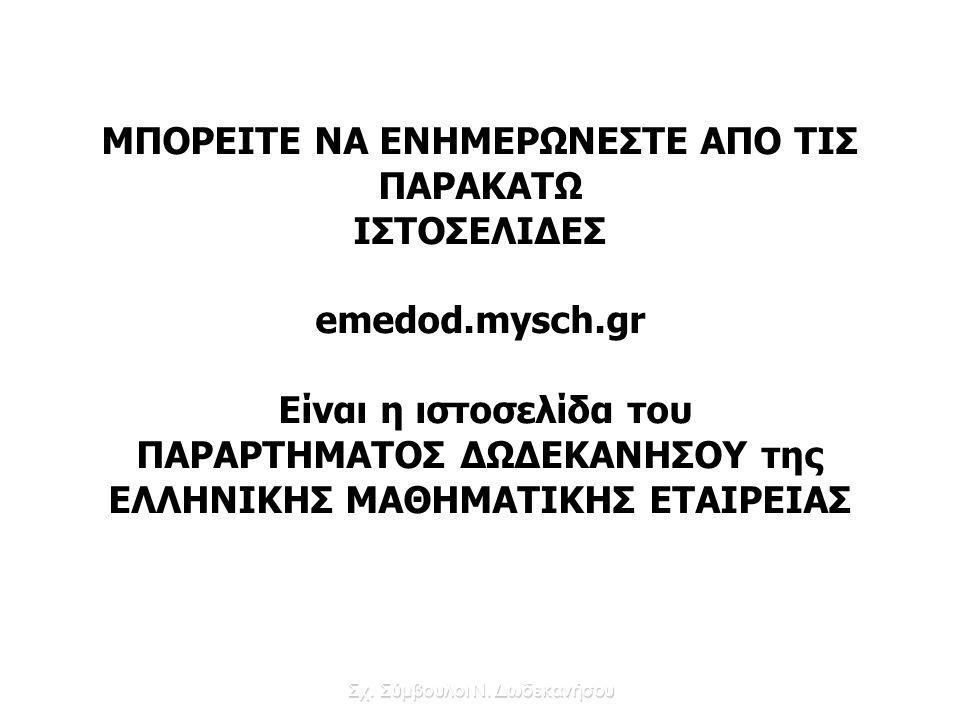 ΜΠΟΡΕΙΤΕ ΝΑ ΕΝΗΜΕΡΩΝΕΣΤΕ ΑΠO ΤΙΣ ΠΑΡΑΚΑΤΩ ΙΣΤΟΣΕΛΙΔΕΣ emedod.mysch.gr