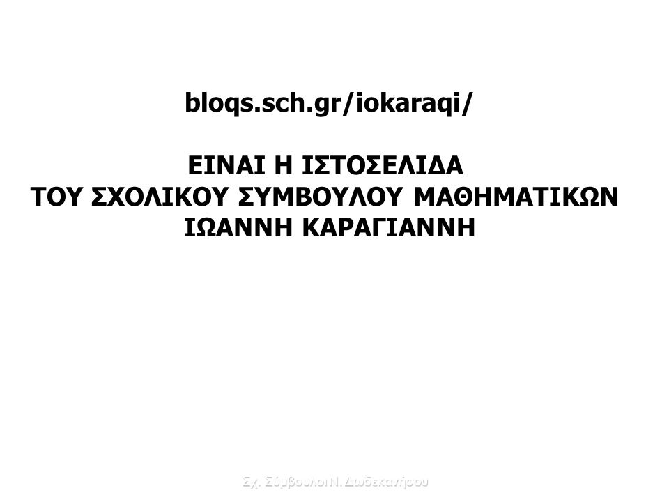 bloqs.sch.gr/iokaraqi/ ΤΟΥ ΣΧΟΛΙΚΟΥ ΣΥΜΒΟΥΛΟΥ ΜΑΘΗΜΑΤΙΚΩΝ