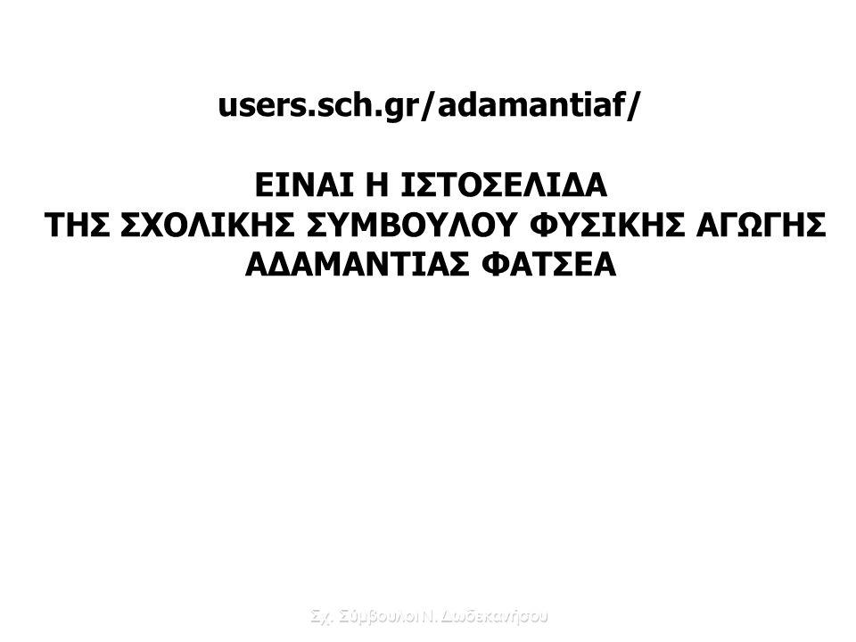 users.sch.gr/adamantiaf/ ΤΗΣ ΣΧΟΛΙΚΗΣ ΣΥΜΒΟΥΛΟΥ ΦΥΣΙΚΗΣ ΑΓΩΓΗΣ