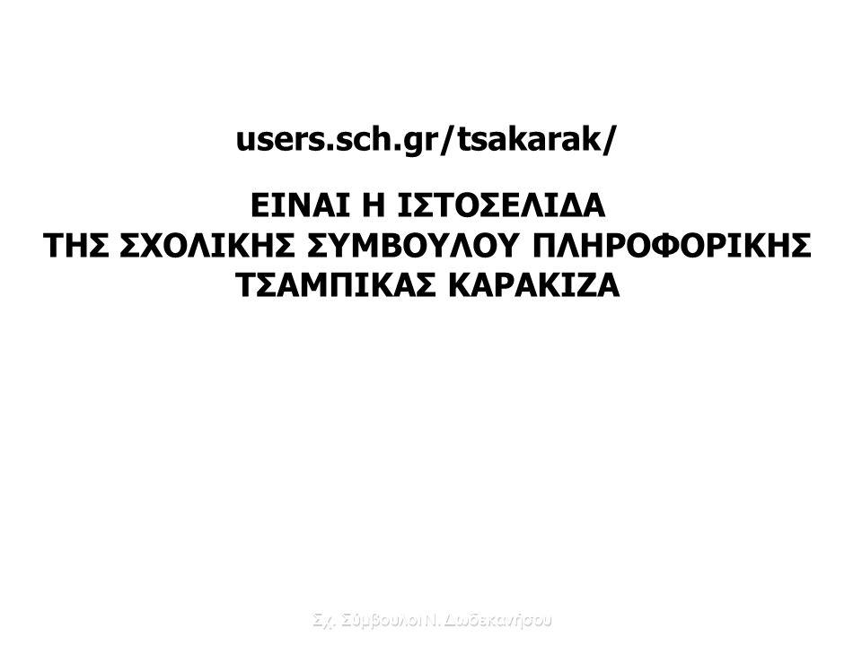 users.sch.gr/tsakarak/ ΤΗΣ ΣΧΟΛΙΚΗΣ ΣΥΜΒΟΥΛΟΥ ΠΛΗΡΟΦΟΡΙΚΗΣ