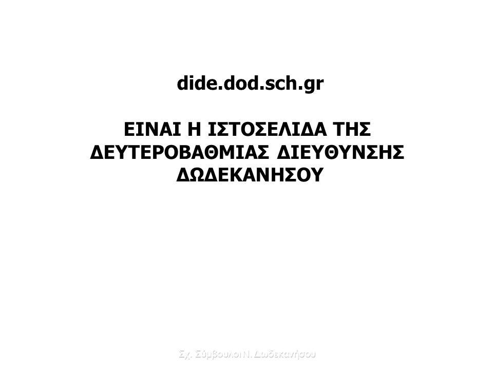 ΔΕΥΤΕΡΟΒΑΘΜΙΑΣ ΔΙΕΥΘΥΝΣΗΣ