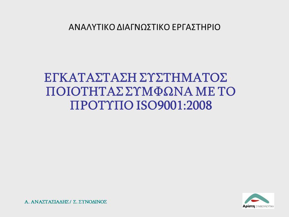 ΑΝΑΛΥΤΙΚΟ ΔΙΑΓΝΩΣΤΙΚΟ ΕΡΓΑΣΤΗΡΙΟ