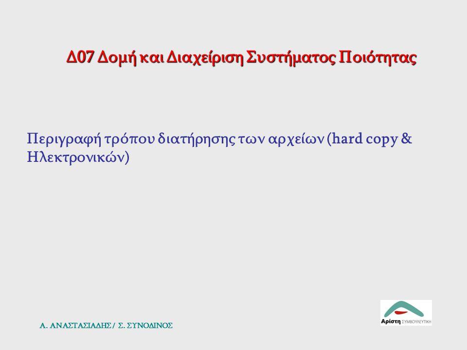 Δ07 Δομή και Διαχείριση Συστήματος Ποιότητας