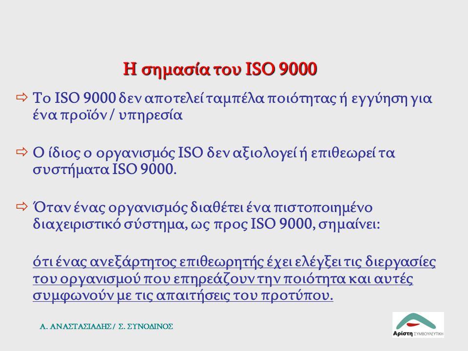 Η σημασία του ISO 9000 Το ISO 9000 δεν αποτελεί ταμπέλα ποιότητας ή εγγύηση για ένα προϊόν / υπηρεσία.