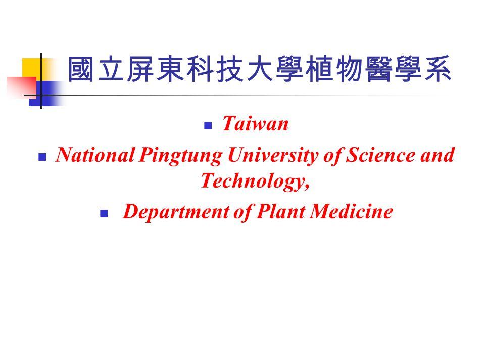國立屏東科技大學植物醫學系 Taiwan.