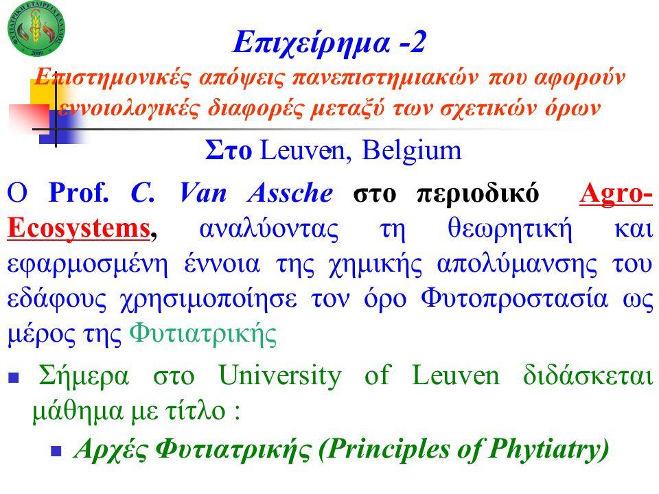 Αρχές Φυτιατρικής (Principles of Phytiatry)