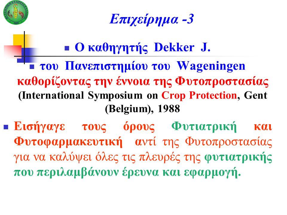 Επιχείρημα -3 Ο καθηγητής Dekker J.