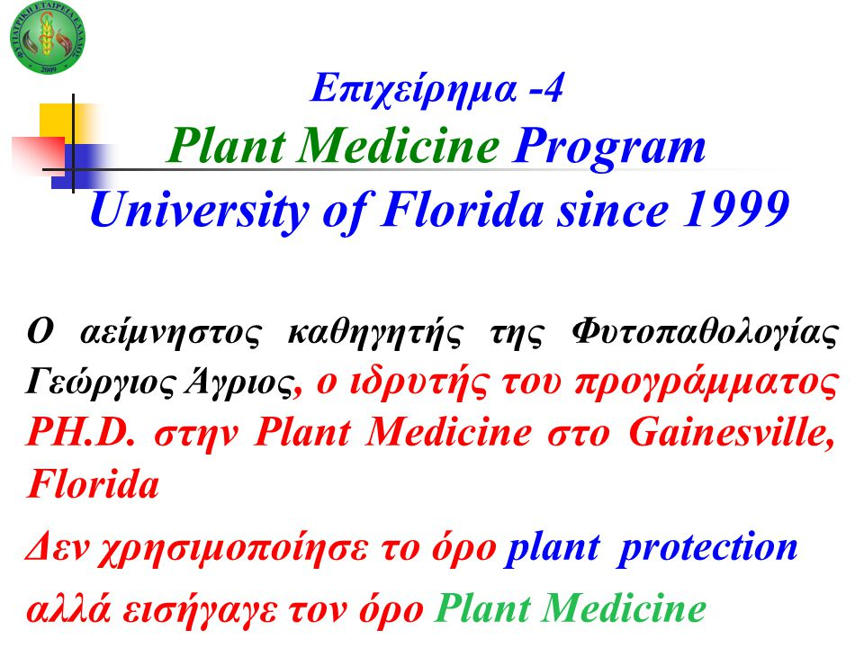 Επιχείρημα -4 Plant Medicine Program University of Florida since 1999