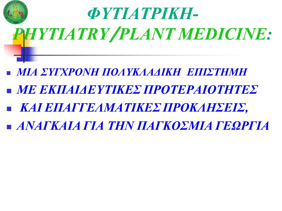 ΦΥΤΙΑΤΡΙΚΗ- PHYTIATRY/PLANT MEDICINE: