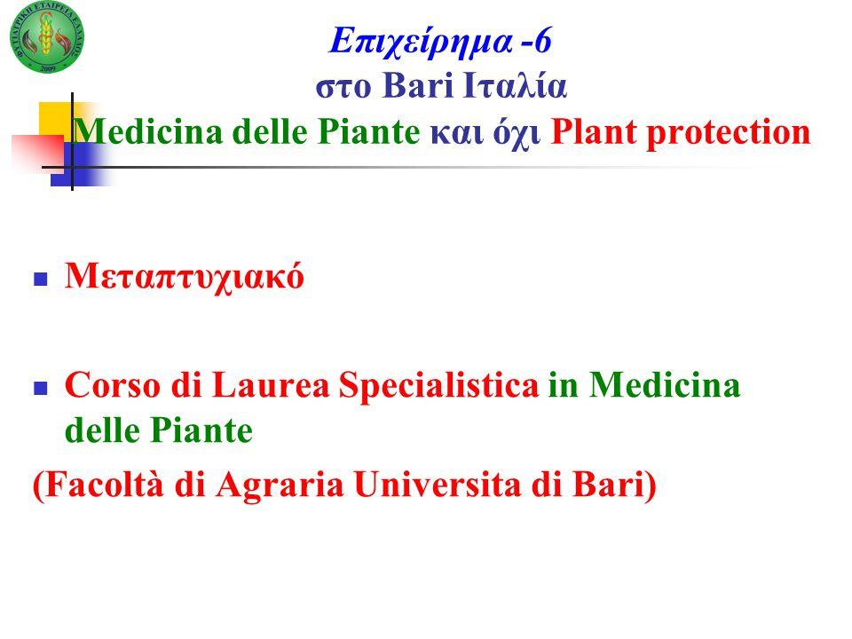 Επιχείρημα -6 στο Bari Ιταλία Medicina delle Piante και όχι Plant protection