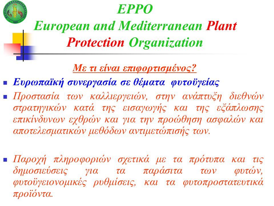 EPPO European and Mediterranean Plant Protection Organization