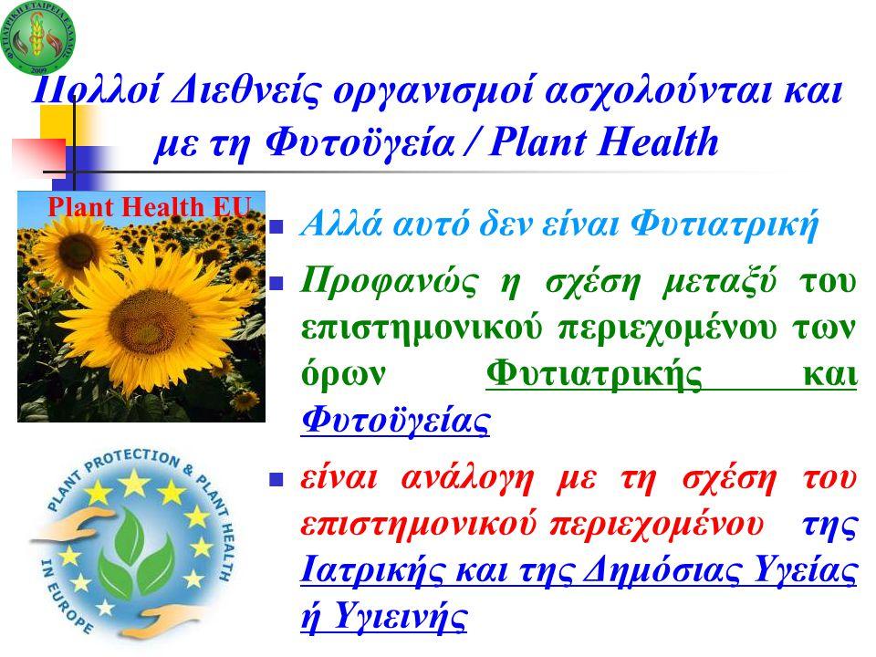 Πολλοί Διεθνείς οργανισμοί ασχολούνται και με τη Φυτοϋγεία / Plant Health