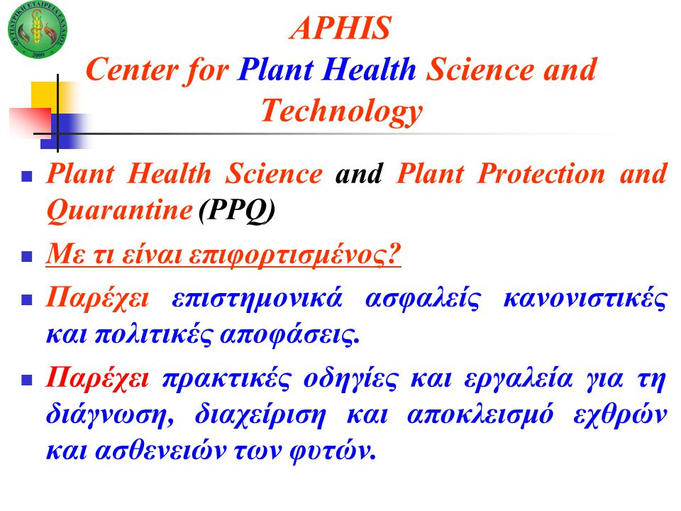 APHIS Center for Plant Health Science and Technology