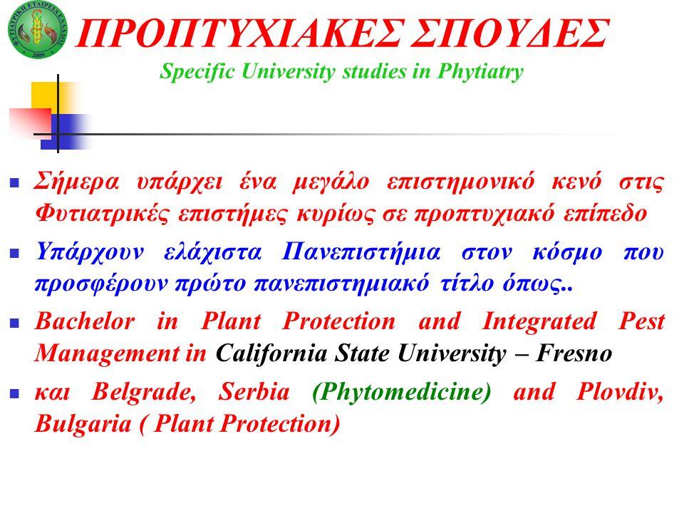 ΠΡΟΠΤΥΧΙΑΚΕΣ ΣΠΟΥΔΕΣ Specific University studies in Phytiatry